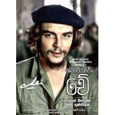 Boliviyawe Che - බොලිවියාවේ චේ