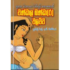 Chandala Bandara Walawwa - චණ්ඩාල බණ්ඩාර වලව්ව
