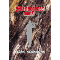 Dadayakkarayage Kathawa - දඩයක්කාරයාගේ කතාව