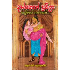 Daskon Pramila Premaye Namayen - දස්කොන් ප්රමිලා ප්රේමයේ නාමයෙන්