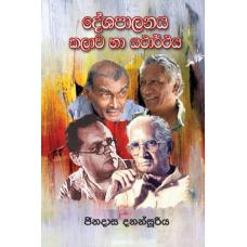 Deshapalanaya, Kalava Ha Yatharthaya - දේශපාලනය, කලාව හා යථාර්තය