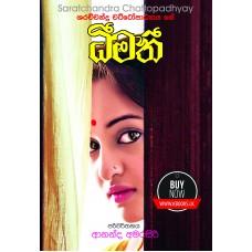 Dhimathi - ධීමතී