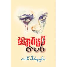 Gathanayata Pera - ඝාතනයට පෙර
