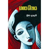 Hansa Geethaya - හංස ගීතය