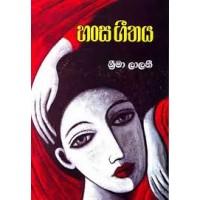 Hansa Githaya - හංස ගීතය
