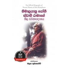 Himalayanu Yogi Swami Ramage Nila Charithapadanaya - හිමාලයානු යෝගී ස්වාමි රාමාගේ නිල චරිතාපදානය