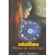 Jothishya Viwahaya Ha Karma Balaya - ජ්යෝතිෂය විවාහය හා කර්ම බලය