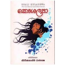 Kaushalya - කෞශල්යා