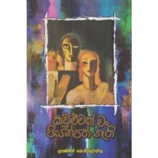 Kawuluwak Mn Piyanpath Nathi - කවුළුවක් මං පියන්පත්  නැති