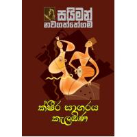 Ksheera Sagaraya Kalambina - ක්ෂීර සාගරය කැලඹිණ