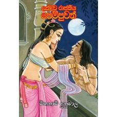 Lakdiwa Rajakiya Pem Puwath - ලක්දිව රාජකීය පෙම් පුවත්