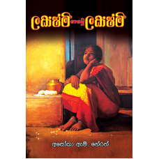 Lakshmi Nowu Lakshmi - ලක්ෂ්මී නොවූ ලක්ෂ්මී