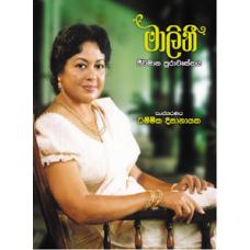 Malini Jewamaana Purawruththaya - මාලිනී ජීවමාන පුරාවෘත්තය