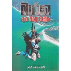 Maraya Atha Wanu Rathriya - මාරයා අත වැනූ රාත්රිය