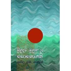 Muhudata Muhuna La Sohonaki - මුහුදට මුහුණ ලෑ සොහොනකි