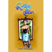 Niruwath Jiivitha - නිරුවත් ජීවිත
