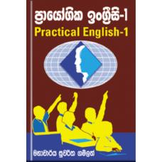 Practical English 1 - ප්රායෝගික ඉංග්රීසි 1