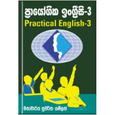 Practical English 3 - ප්රායෝගික ඉංග්රීසි 3