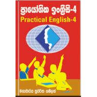 Practical English 4 - ප්රායෝගික ඉංග්රීසි 4