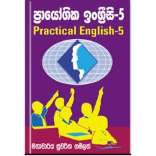 Practical English 5 - ප්රායෝගික ඉංග්රීසි 5