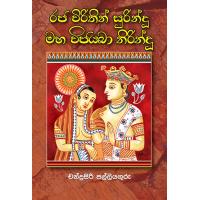 Raja Virithin Surindu Maha Vijeyabha Nirindu - රජ විරිතින් සුරින්දු මහ විජයබා නිරින්දු
