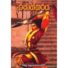 Rajantharaya - රජාන්තරය