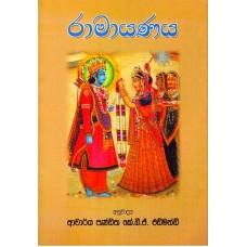 Ramayanaya - රාමායණය