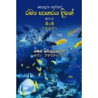 Ramya Sagaraya Dige - රම්ය සාගරය දිගේ
