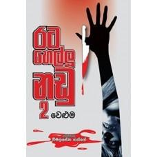 Rata Hellu Nadu 2 - රට හෙල්ලූ නඩු 2