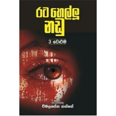 Rata Hellu Nadu 3 - රට හෙල්ලූ නඩු 3