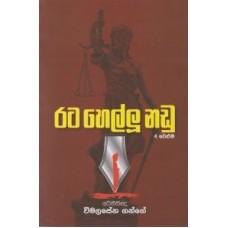 Rata Hellu Nadu 4 - රට හෙල්ලූ නඩු 4