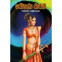 Rohana Rajini - රෝහණ රාජිනි