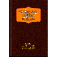 Sahithya Kala Pradeepika - සාහිත්ය කලා ප්රදීපිකා