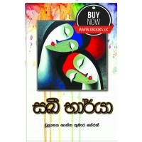 Sakhee Bharya -  සඛී භාර්යා