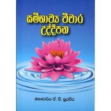 Sambhawya Vichara Uddipana - සම්භාව්ය විචාර උද්දීපන