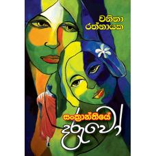 Sankranthiye Daruwo - සංක්රාන්තියේ දරුවෝ