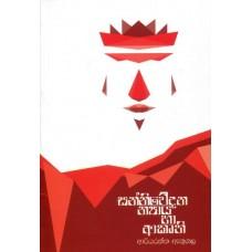 Sanniwedana Nayaya Ha Akruthi - සන්නිවේදන න්යය හා ආකෘති
