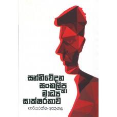 Sanniwedana Sankalpa Ha Madya Shaksharathawa - සන්නිවේදන සංකල්ප හා මාධ්ය සාක්ෂරතාව