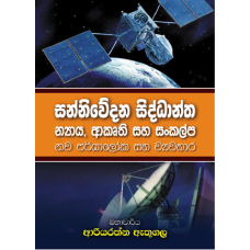 Sanniwedana Siddhantha - සන්නිවේදන සිද්ධාන්ත