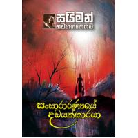 Sansaranyaye Dadayakkaraya - සංසාරණ්යයේ දඩයක්කාරයා