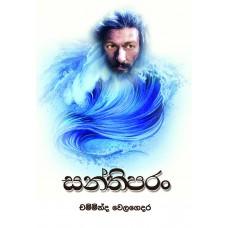Santhiparan - සන්තිපරං