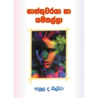 Santhuwaraya Saha Yamapalla - සාන්තුවරයා සහ යමපල්ලා