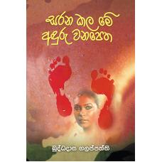 Sarana Kala Me Anduru Wanapetha - සරන කල මේ අඳුරැ වනපෙත