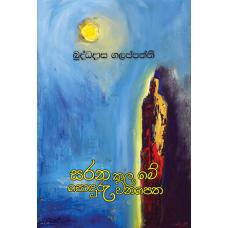 Sarana Kala Me Sonduru Wanapetha - සරන කල මේ සොඳුරු වනපෙත