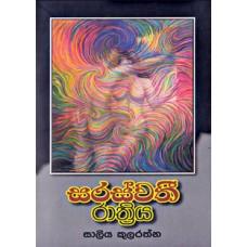 Saraswathi Rathriya - සරස්වතී රාත්රිය