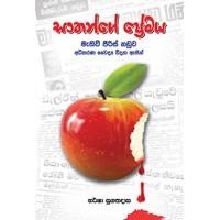 Sathange Premaya - සාතන්ගේ ප්රේමය