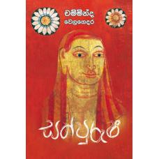 Sathpurusha - සත්පුරුෂ