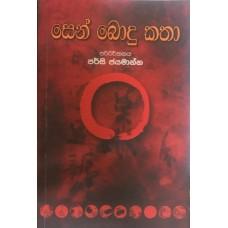 Sen Bodu Katha - සෙන් බොදු කතා