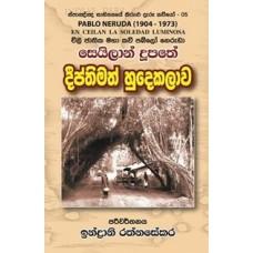 Seylan Dupathe Deepthimath Hudakalawa - සෙයිලාන් දූපතේ දීප්තිමත් හුදෙකලාව
