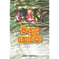 Sinhala Kotiya - සිංහල කොටියා